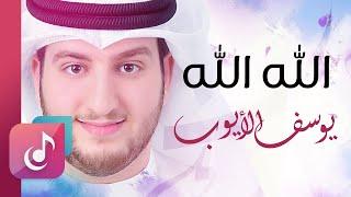 الله الله - يوسف الأيوب || Lyrics Video – Exclusive