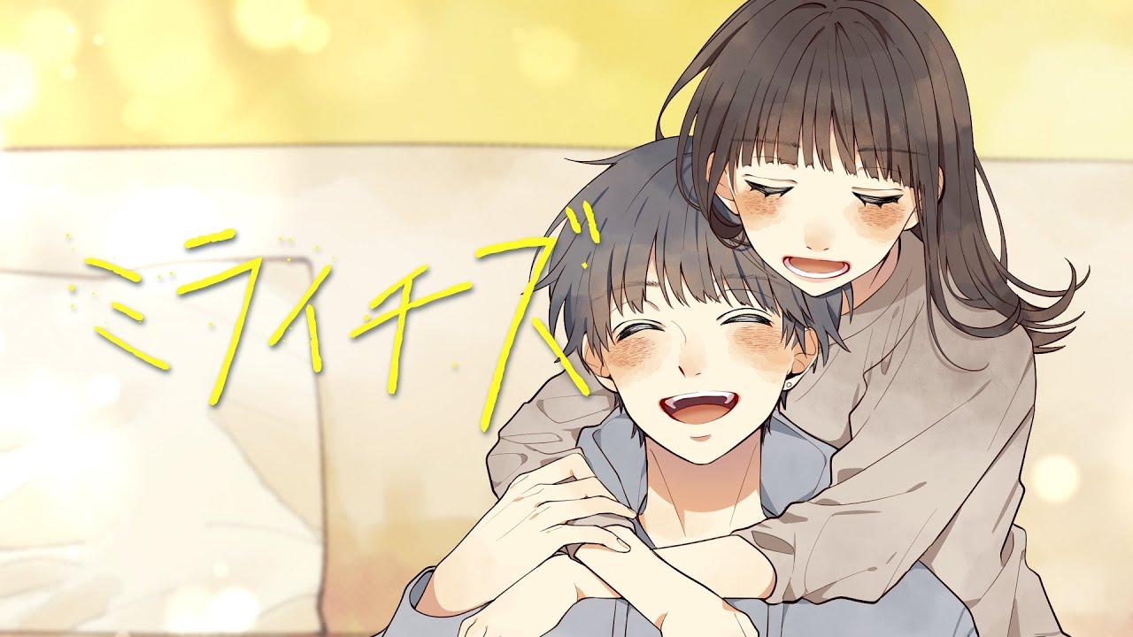 ミライチズ/HoneyWorks feat. GUMI
