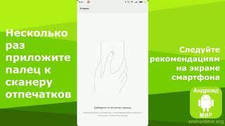 Як налаштувати відбиток пальця на Android? Проста інструкція