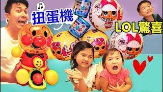 麵包超人玩具扭蛋機開箱 LOL驚喜娃娃和驚喜寵物~好好玩喔!一起玩遊戲 桌面玩具開箱!JO Channel