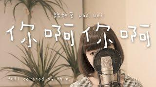 你啊你啊 Only You(魏如萱)- cover by  chia