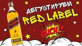 Обзор виски Ред Лейбл (Red Leble Johnnie Walker)