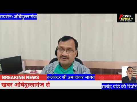 रायसेन/ओबेदुल्लागंज ,- महाराष्ट्र से ओबेदुल्लागंज पहुँचि श्रमिक स्पेशल ट्रेन