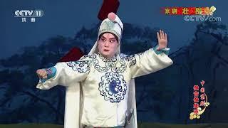 《中国京剧像音像集萃》 20191121 京剧《壮别》| CCTV戏曲