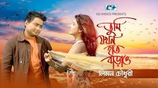 Tumi Jokhon Haat Barao | Limon Chowdhury | Boishakhi Exclusive Video | Bangla New Song 2018