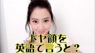 志村の時間番組で河北麻友子の英語の発音が凄過ぎて志村けんが唖然とし...