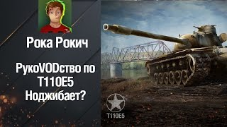 Тяжелый Танк Т110Е5 - РукоVODство от Рока Рокич [World of Tanks]