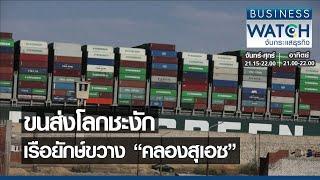 """ขนส่งโลกชะงักเรือยักษ์ขวาง """"คลองสุเอซ"""" I BUSINESS WATCH I 30-03-2021"""