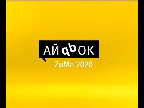 «АЙqbОК. ZиMа 2020» Турнир по «Своей Игре» (с абхазским акцентом) ФИНАЛ
