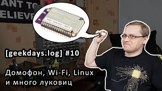 [geekdays.log] #10 - домофон, Wi-Fi, Linux и много луковиц