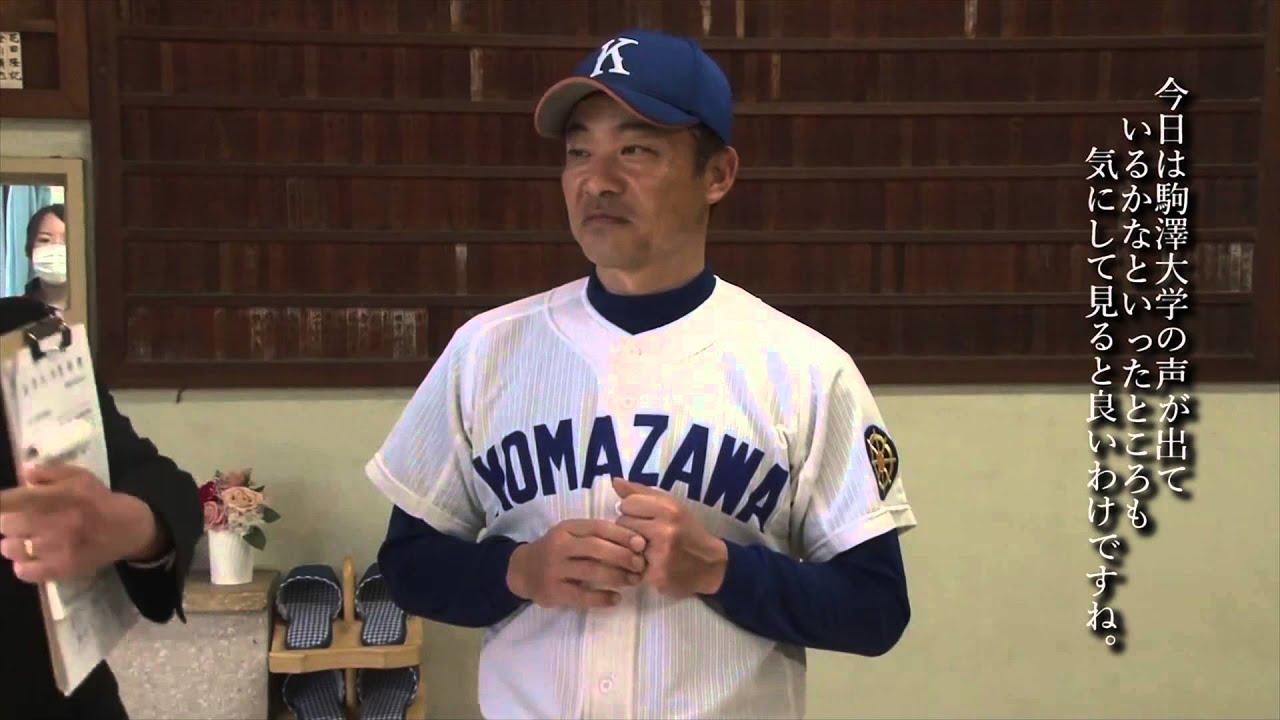 駒澤大学硬式野球部西村監督にイ...