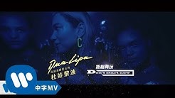 Dua Lipa 杜娃黎波 - Don't Start Now  (華納official HD 高畫質官方中字版)