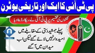 Election 2018: PTI Takes U-Turns on Awarding Party Tickets - 25 June 2018 - Dunya News