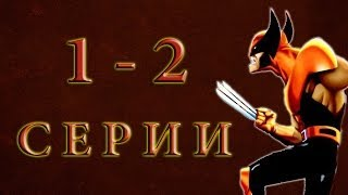 Люди ИКС: Эволюция 1-2 серии [1 сезон 2000] Мультсериал