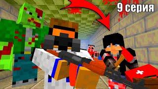 МНЕ ПРЕДЛОЖИЛИ СТАТЬ БАНДИТОМ! СОГЛАШУСЬ ЛИ? - ЗОМБИ АПОКАЛИПСИС - Minecraft сериал - 9 СЕРИЯ