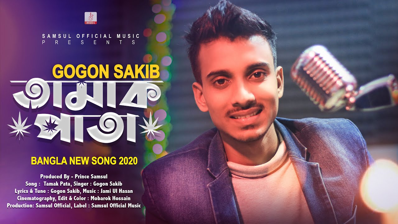 Tamak Pata    তামাক পাতা   Gogon Sakib   Bangla New Song 2020(720P HD) 1