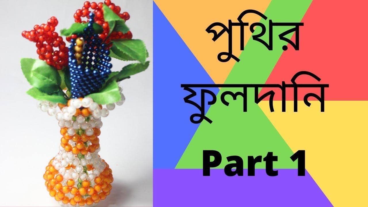 Download পুতির তৈরি ফুলদানি(পর্ব ১)/How to make beaded flower vase(Part 1)/আমার স্বপ্নের কুটিবাড়ী