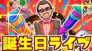 誕生日ライブ【グウェル・オス・ガール / にじさんじ】