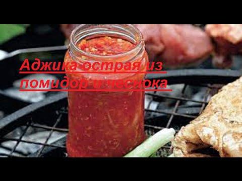 Аджика острая из помидор и чеснока Лучшие рецепты: приготовление аджики