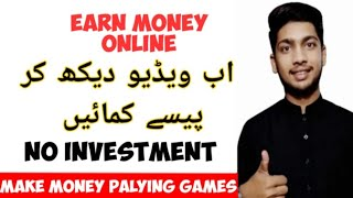 How To Make Money By Watching Video || How To Make Money Online Without Investment