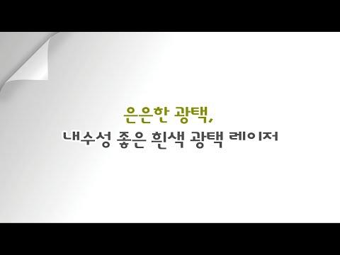 흰색 광택 레이저 제품 소개