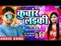 कुवार लइकी - Ankush Raja और Priyanka Singh का सुपरहिट NEW धमाका - Kuwar Laiki - Bhojpuri Songs 2019 mp4,hd,3gp,mp3 free download कुवार लइकी - Ankush Raja और Priyanka Singh का सुपरहिट NEW धमाका - Kuwar Laiki - Bhojpuri Songs 2019
