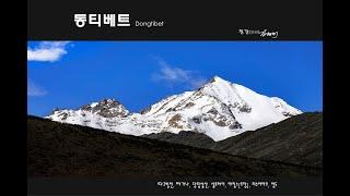 김종대의 세계여행(동티베트)