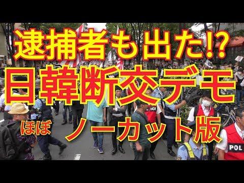 逮捕者の出た⁉ 日韓断交デモ ノーカット版 in 東京 錦糸町