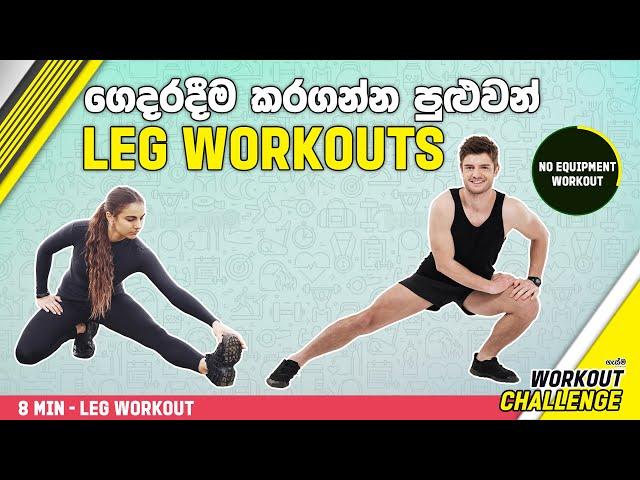 ගෙදරදීම කරගන්න පුළුවන් Leg Workouts
