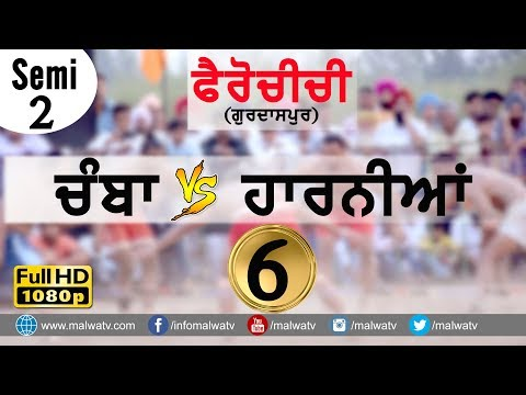 CHAMBA vs HARNIAN 🔴 SEMI 2nd 🔴 at FEROCHICHI KABADDI TOURNAMENT - 2017 🔴 Full HD Part 6th