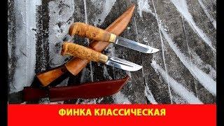 Финка классическая и Финский охотничий нож №1