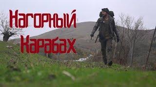 Город Призрак.  Южный Арцах - 6 серия с Арутюном Акопяном