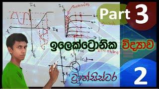 ඉලෙක්ට්රොනික විද්යාව (Electronics)- Part 3 (Transistors)-By Dojitha Mirihagalla