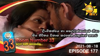 Room Number 33 | Episode 177 | 2021- 08- 18 Thumbnail