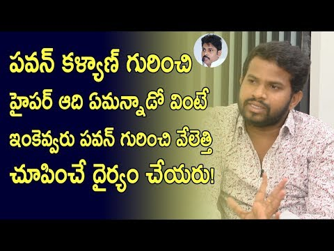Hyper Aadi About power star pawan kalyan And Jana Sena Party | Friday Poster Interviews