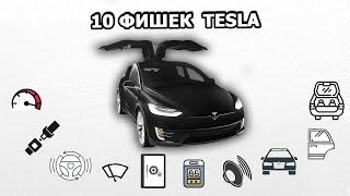 10 фишек автомобилей Tesla