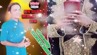 New Balochi Wedding Songs (2018) Mehiar dad