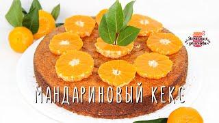 🍊 Очень вкусный мандариновый кекс. Рецепт выпечки на новогодний стол 2019. Десерт на новый год