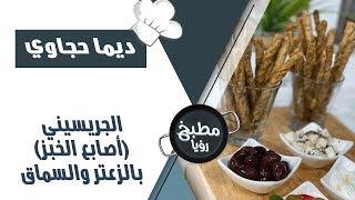 الجريسيني(أصابع الخبز) بالزعتر والسماق - ديما حجاوي