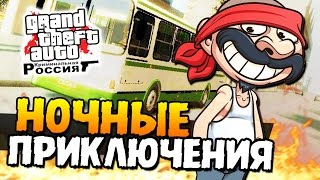 GTA: КРИМИНАЛЬНАЯ РОССИЯ - НОЧНЫЕ ПРИКЛЮЧЕНИЯ! #12