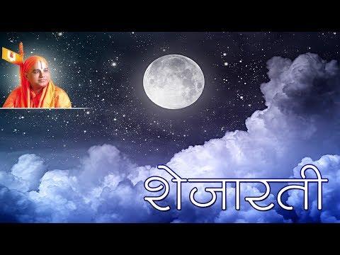 Shejarati | worship and prayers | Nanijdham Official |