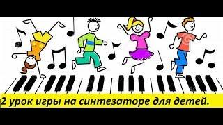 урок2 лучшие уроки на синтезаторе для детей