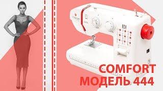 Обзор швейной машины Comfort  Модель 444