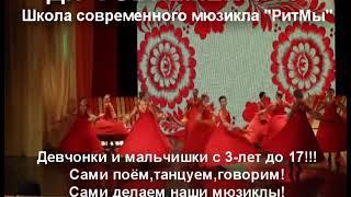 Современная школа мюзикла «Ритмы»+