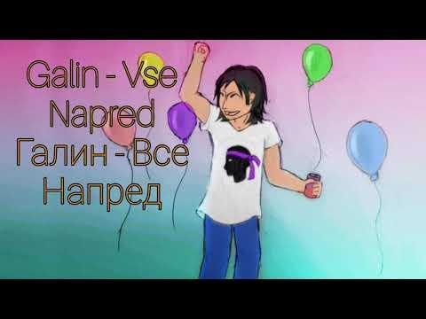 Download Galin (Галин) - Vse Napred (Все Напред) ∆MODIFIED, LYRICS∆