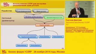 Применение 1С СППР для управления проектом адаптации 1С ERP Портн