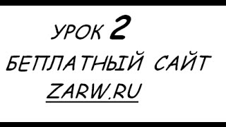 как создать свой сайт в ucoz урок 2(В данном видео демонстрируется обзор как создать свой сайт в ucoz урок 2 РЕГИСТРАЦИЯ на ucoz http://www.ucoz.ru/?pguid=748806897..., 2016-02-14T00:11:06.000Z)