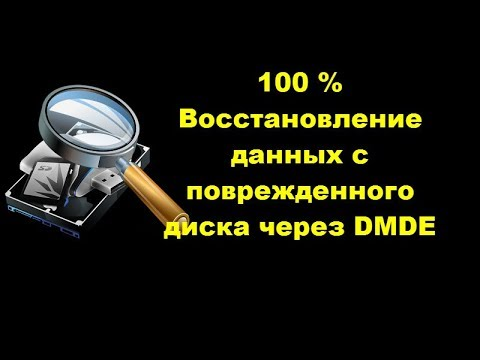 Восстановление данных с поврежденного диска через DMDE