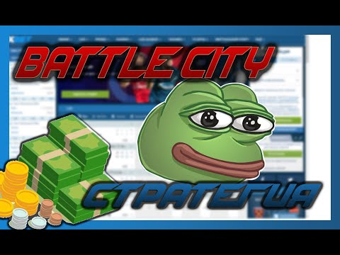Жирная стратегия в 1XGames L Игра Battle City L 1xbet