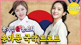 [뽕PD] 송가문 국악 트로트 (송가인, 송소희)